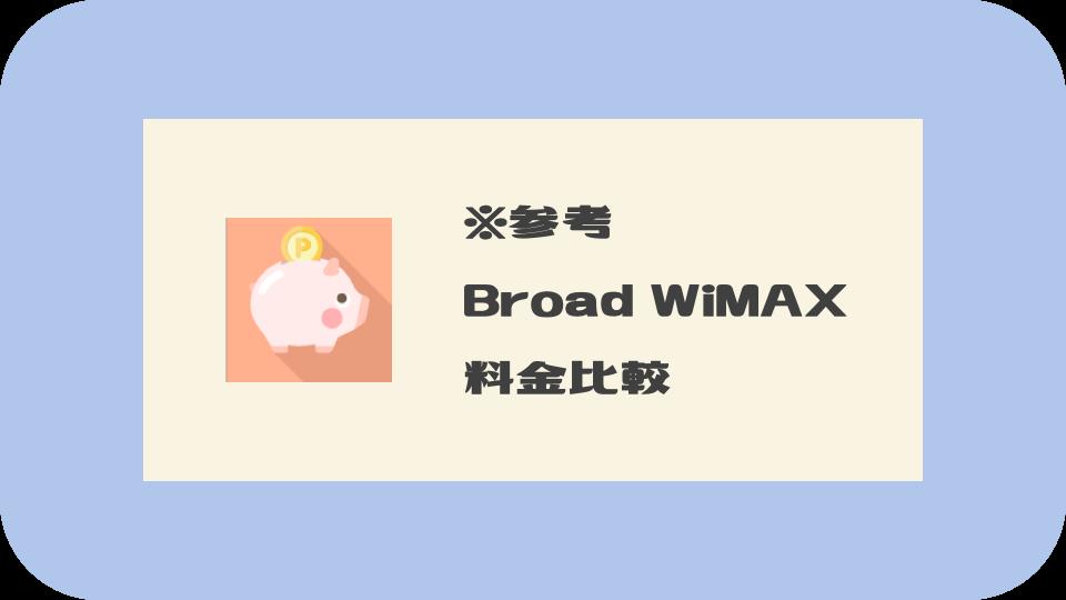Broad WiMAXとの料金比較