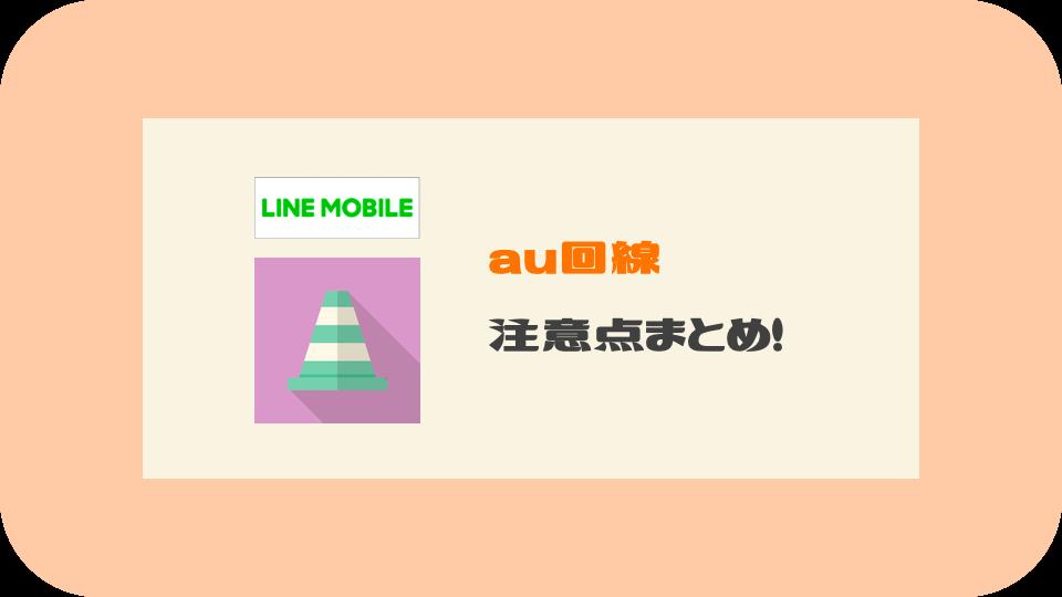 LINEモバイルのau回線選択時の注意点まとめ