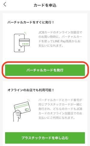 LINE Payバーチャルカード作成4
