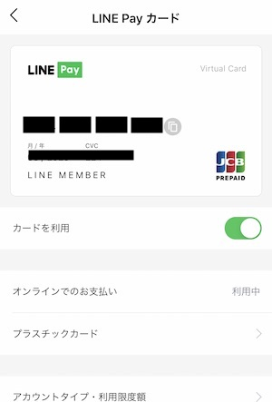 LINE Payバーチャルカード作成5