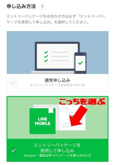 LINEモバイル申込み画面(エントリーコード&キャンペーンコード入力)