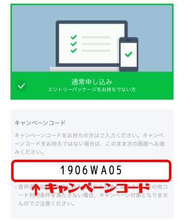 LINEモバイル申込画面(キャンペーンコード)