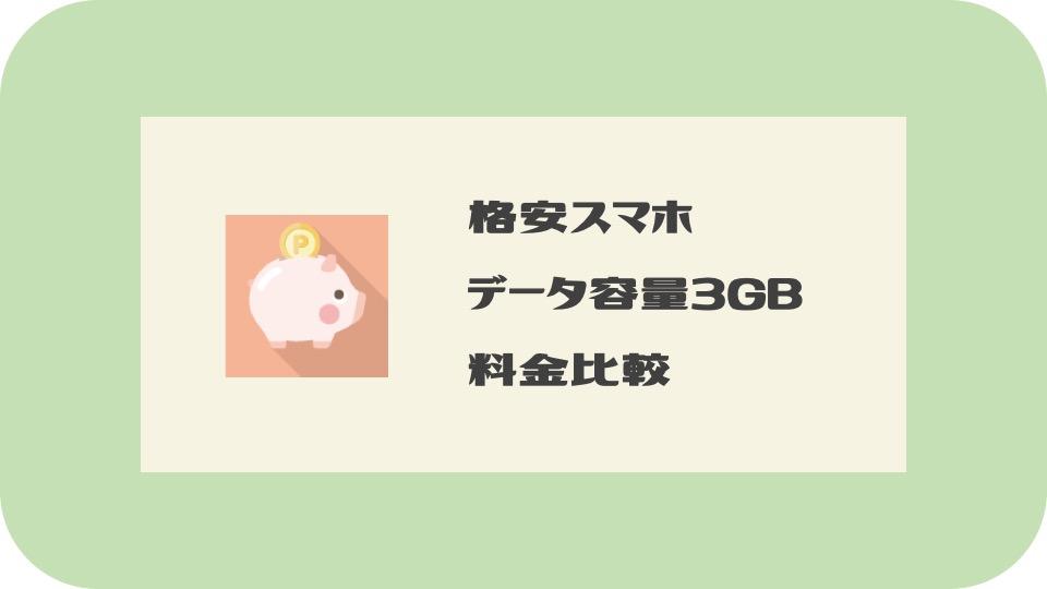 格安スマホ(格安SIM)データ容量3GB料金比較