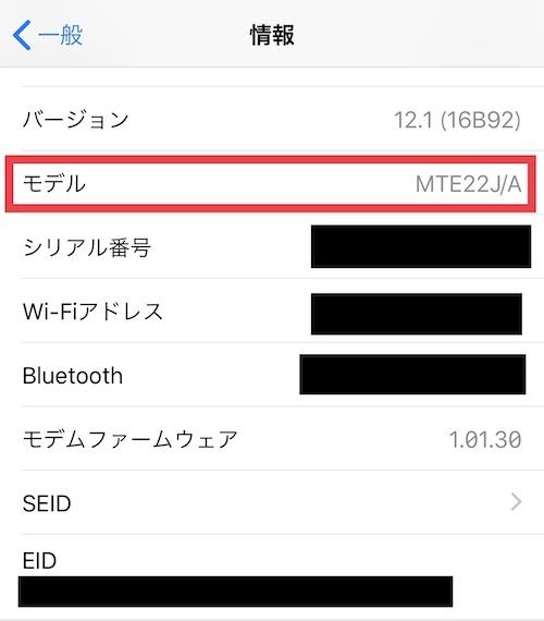 iPhoneモデルの調べ方(設定→一般→情報 画面)