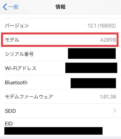 iPhoneモデルの調べ方(設定→一般→情報→モデル)