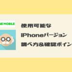 LINEモバイルで使えるiPhoneバージョンの調べ方と確認ポイント