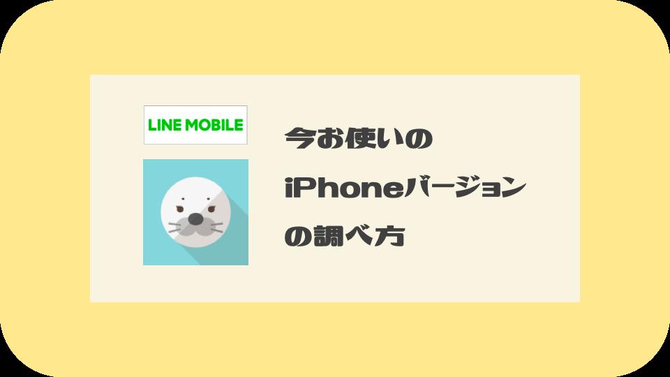現在使用しているiPhoneバージョンの調べ方