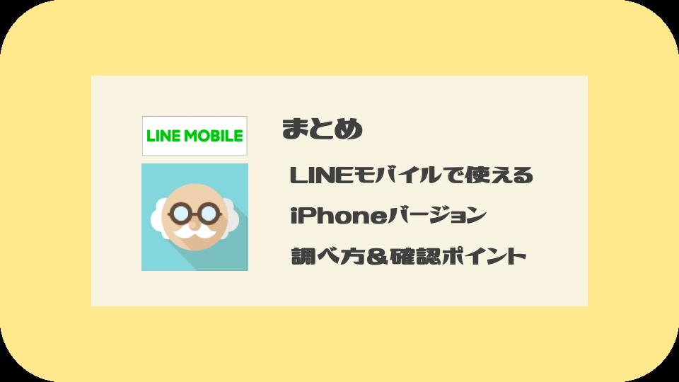 LINEモバイルで使えるiPhoneバージョンの調べ方と確認ポイントまとめ