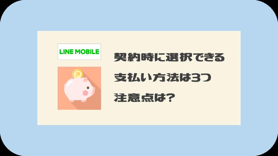 LINEモバイルの支払い方法は3つ!ただし契約内容によっては注意点も