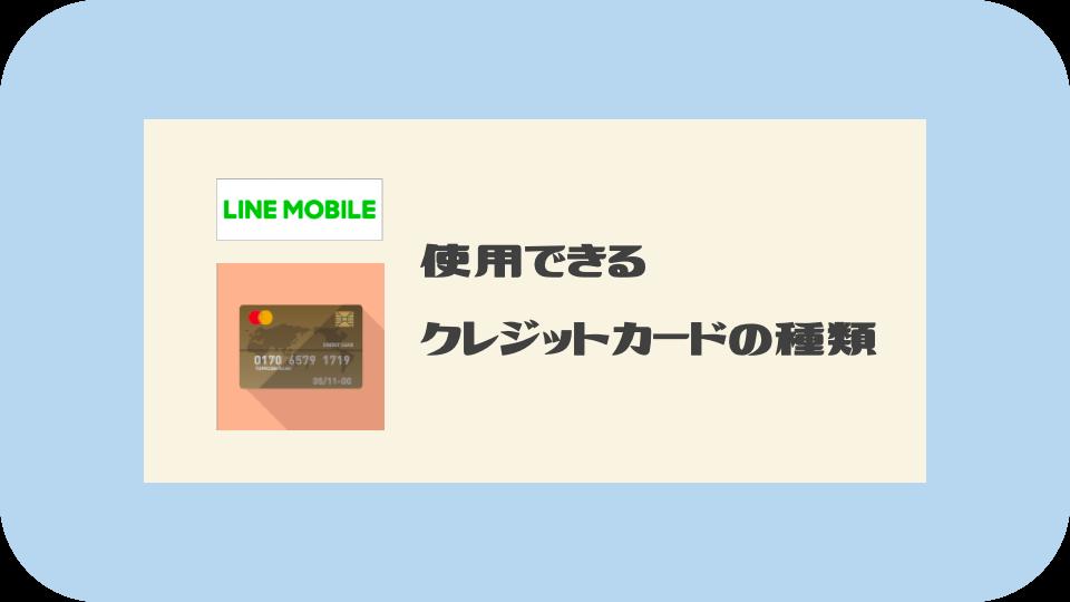 LINEモバイルで使用できるクレジットカードの種類