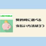 LINEモバイルの支払い方法は3つ!ただし契約内容によっては注意点もあり