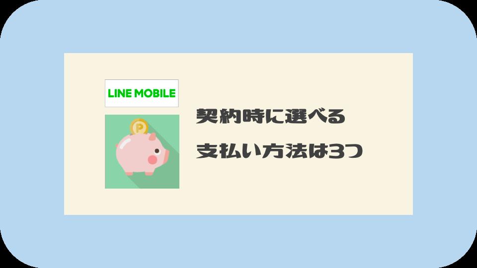 LINEモバイル契約時に選べる支払い方法は3つ