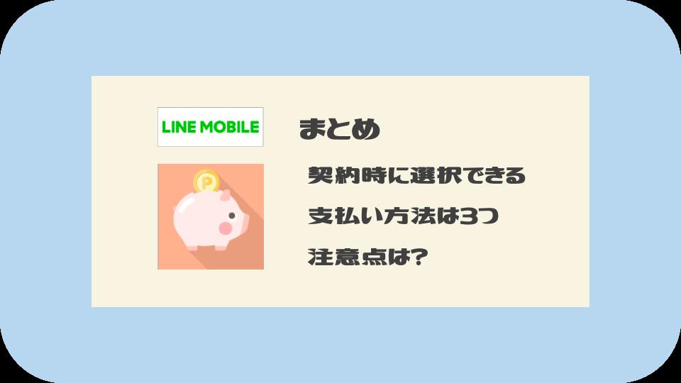 LINEモバイルの支払い方法は3つ!ただし契約内容によっては注意点も。まとめ