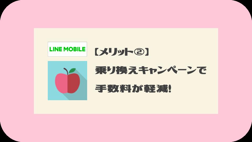 LINEモバイルのメリット②:キャンペーンにより乗り換え時の手数料が軽減