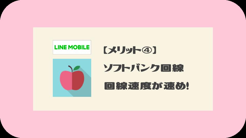LINEモバイルのメリット④:ソフトバンク回線なら速度が速め