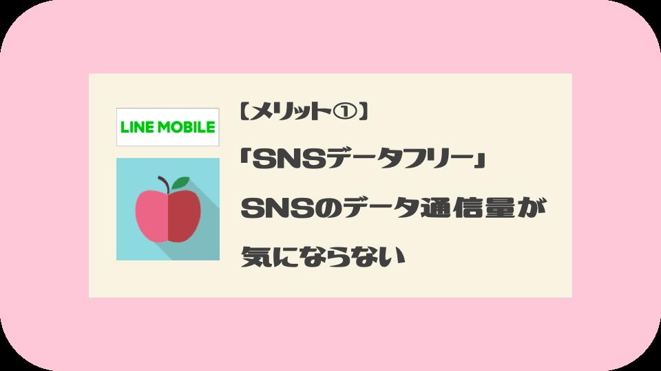 LINEモバイルのメリット①:SNSデータフリーでSNSのデータ通信量が気にならない