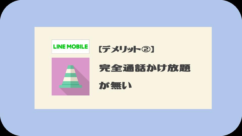 LINEモバイルのデメリット②:完全通話かけ放題が無い
