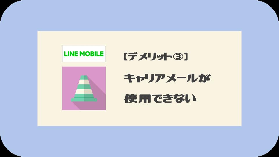 LINEモバイルのデメリット③:キャリアメールが使えない