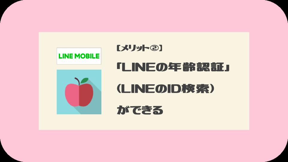 LINEモバイルのメリット②:LINEの年齢認証ができる(LINEのID検索ができる)