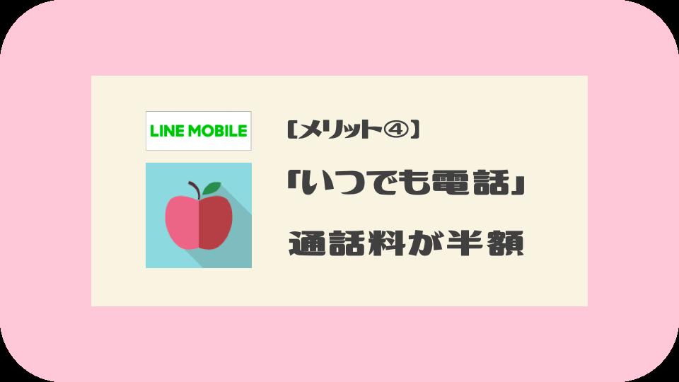 LINEモバイルのメリット④:いつでも電話で通話料が半額