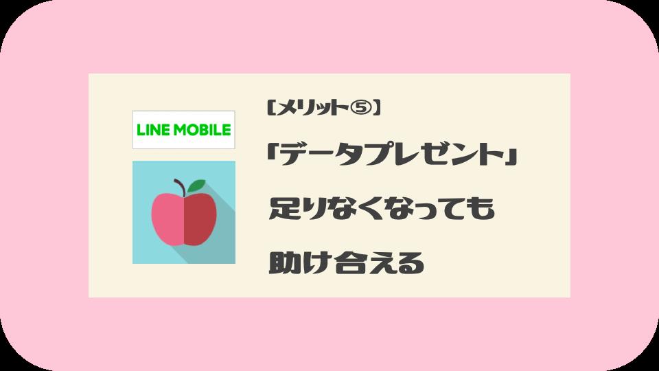LINEモバイルのメリット⑤:データプレゼントで足りなくなっても助け合える