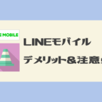 【LINEモバイル】大手キャリアや他の格安SIMと比較したデメリットは?