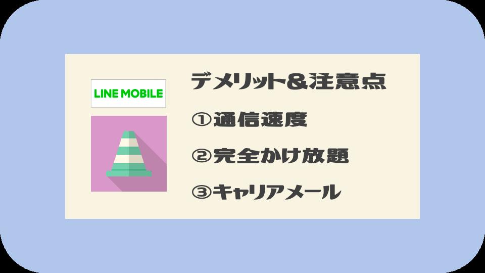 LINEモバイルのデメリット&注意点