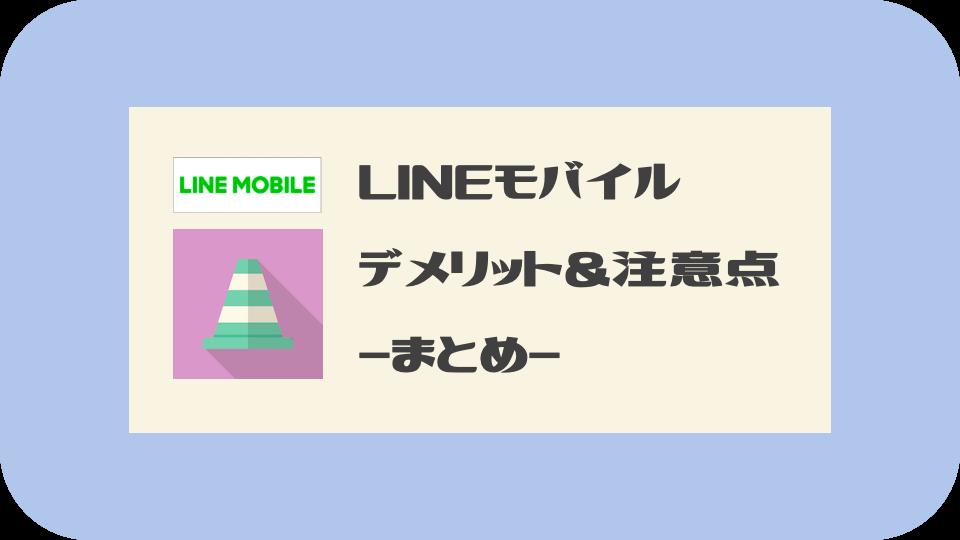 LINEモバイルのデメリット&注意点まとめ