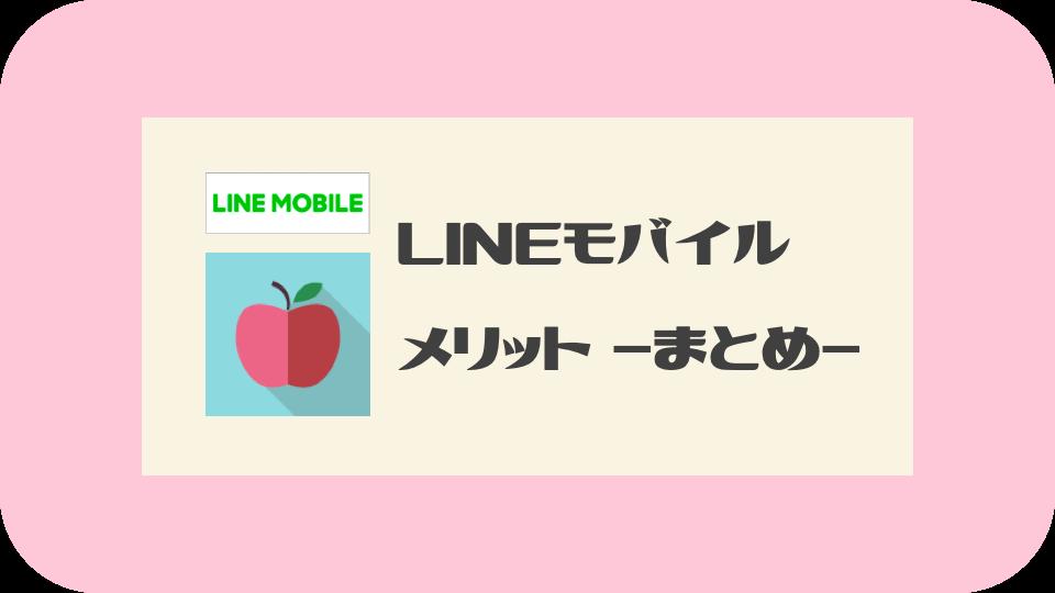 LINEモバイルのメリットまとめ