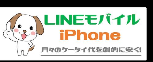 LINEモバイル×iPhoneでスマホ代を安くする!