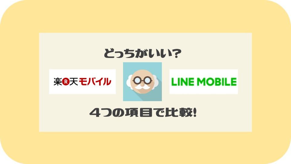 楽天モバイルとLINEモバイル:4項目で比較してみた!