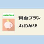 LINEモバイルの料金プラン丸分かり!