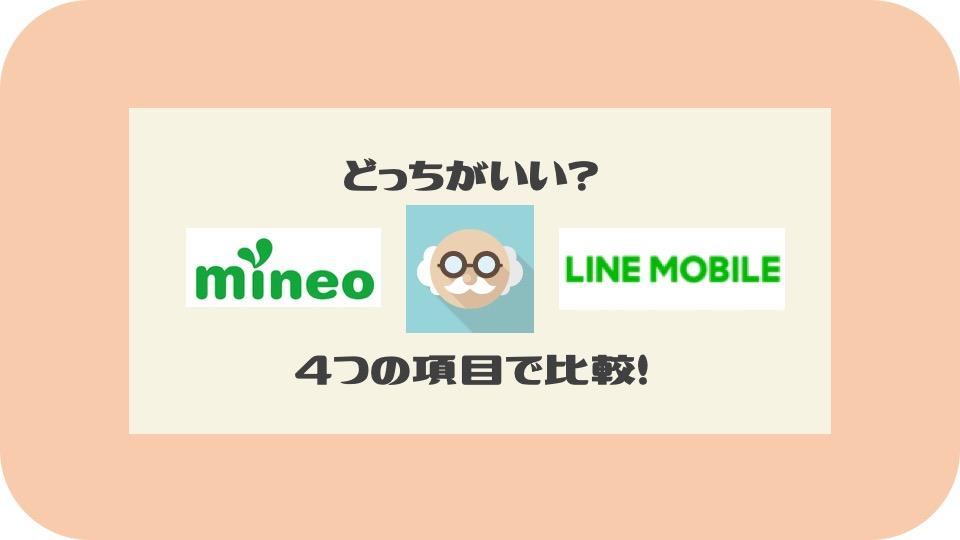 LINEモバイルとmineoどっちがいい?4つの項目で比較してみた!