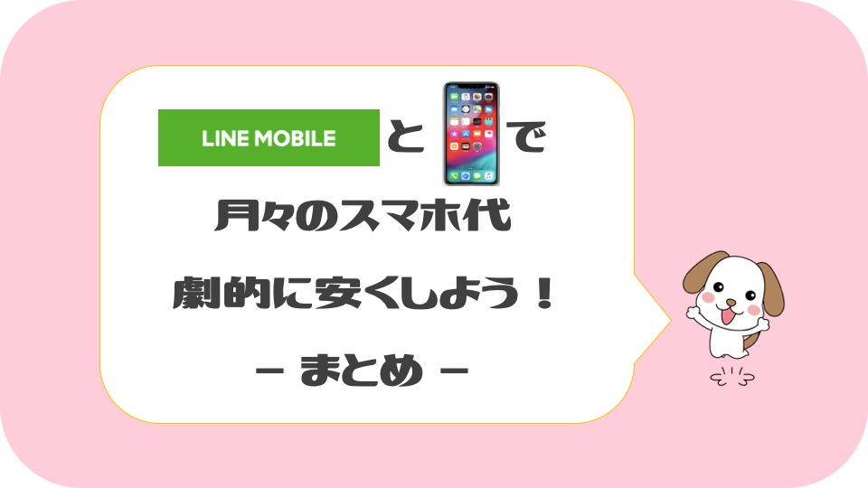 LINEモバイルとiPhoneで月々のスマホ代を劇的に安くしよう(まとめ)