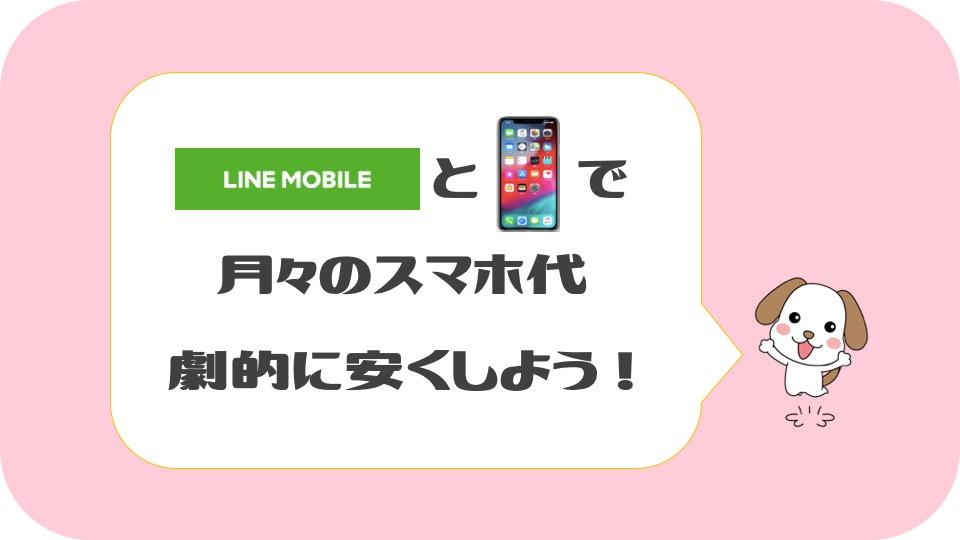 LINEモバイルとiPhoneで月々のスマホ代を劇的に安くしよう