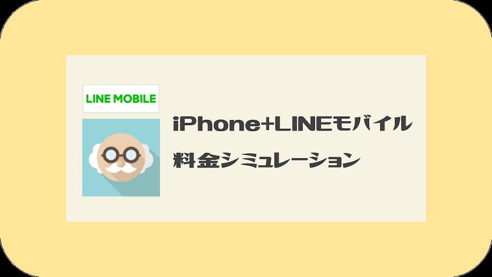 iPhoneとLINEモバイル料金シミュレーション