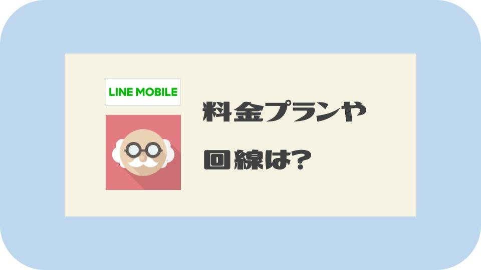 LINEモバイルの料金プランと回線