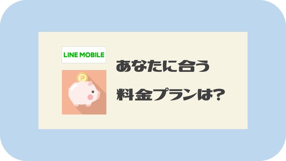 LINEモバイル:あなたに合う料金プランは?