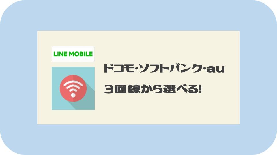 LINEモバイル:ドコモ、ソフトバンク、auの3回線から選べる