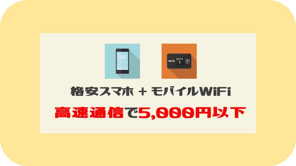 格安スマホとモバイルWiFi2台持ち:高速通信で5000円以下!