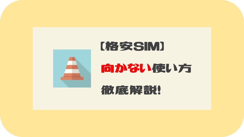 格安SIM向かない使い方徹底解説