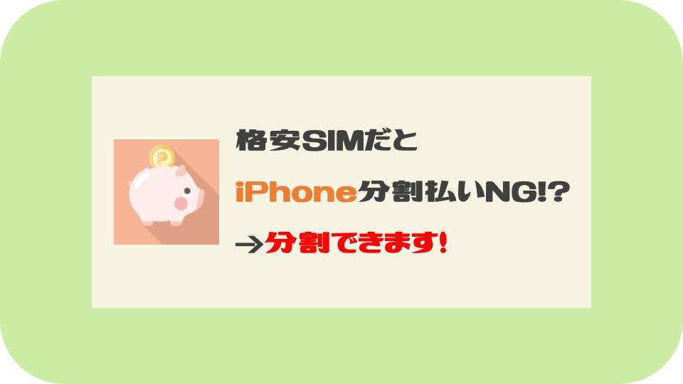 格安SIM_iPhone分割