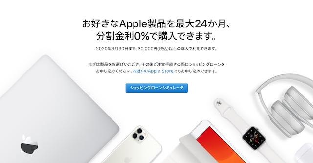 Apple製品分割