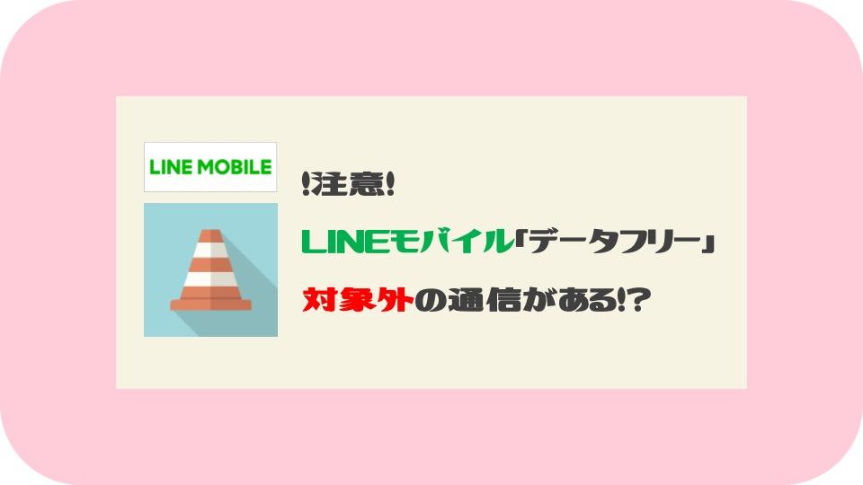 LINEモバイルのデータフリーには対象外があるってほんと!?