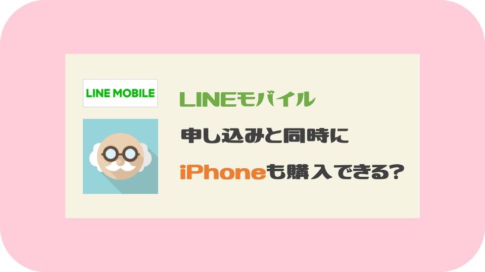 LINEモバイル申込時に同時購入できるiPhoneと注意点は?