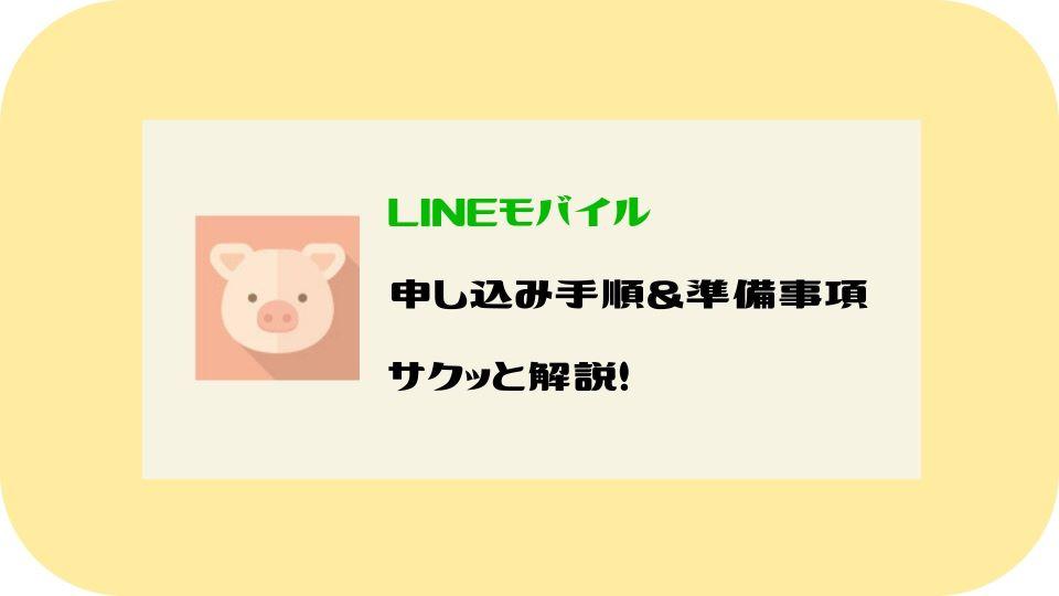 LINEモバイル 申し込み手順&準備事項 サクッと解説
