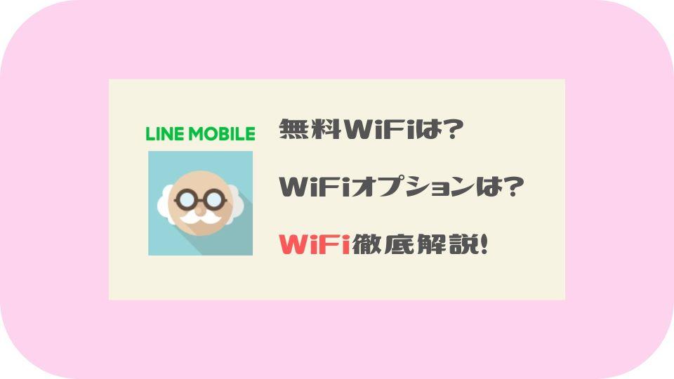 LINEモバイルで無料WiFi使える?WiFiオプションは?徹底解説