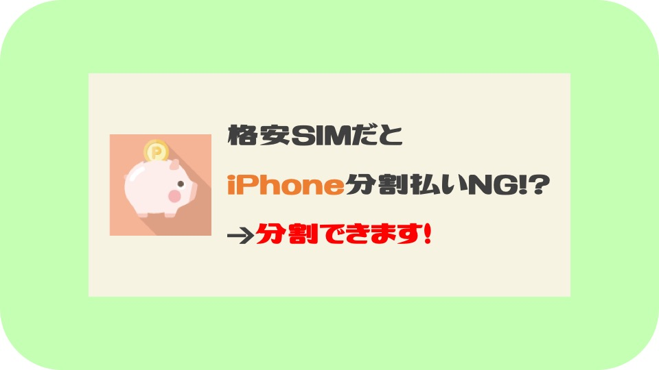 格安SIMでもiPhoneの分割払いは可能です!