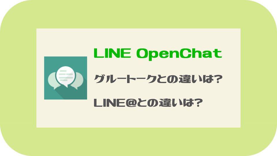 LINE OpenChat:グループトークやLINE@との違いは?