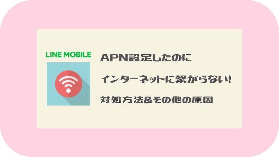 APN設定したのに繋がらない!対処方法とその他の原因